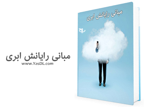 Book Based On Cloud Computing In PDF Format Crack