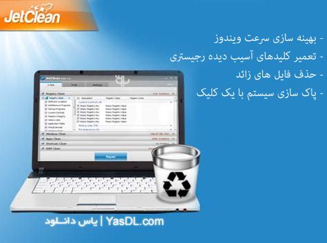 JetClean 1.5.0.129 Crack