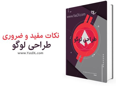 Logo Design Book In PDF Format Crack