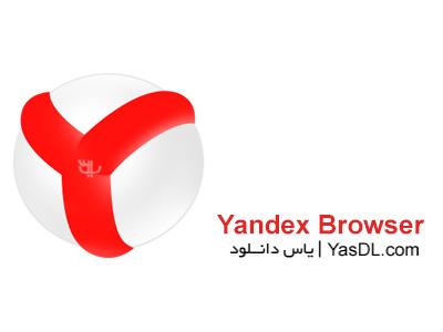 Yandex Browser 17.7.0.1683 Crack